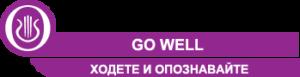 go_well