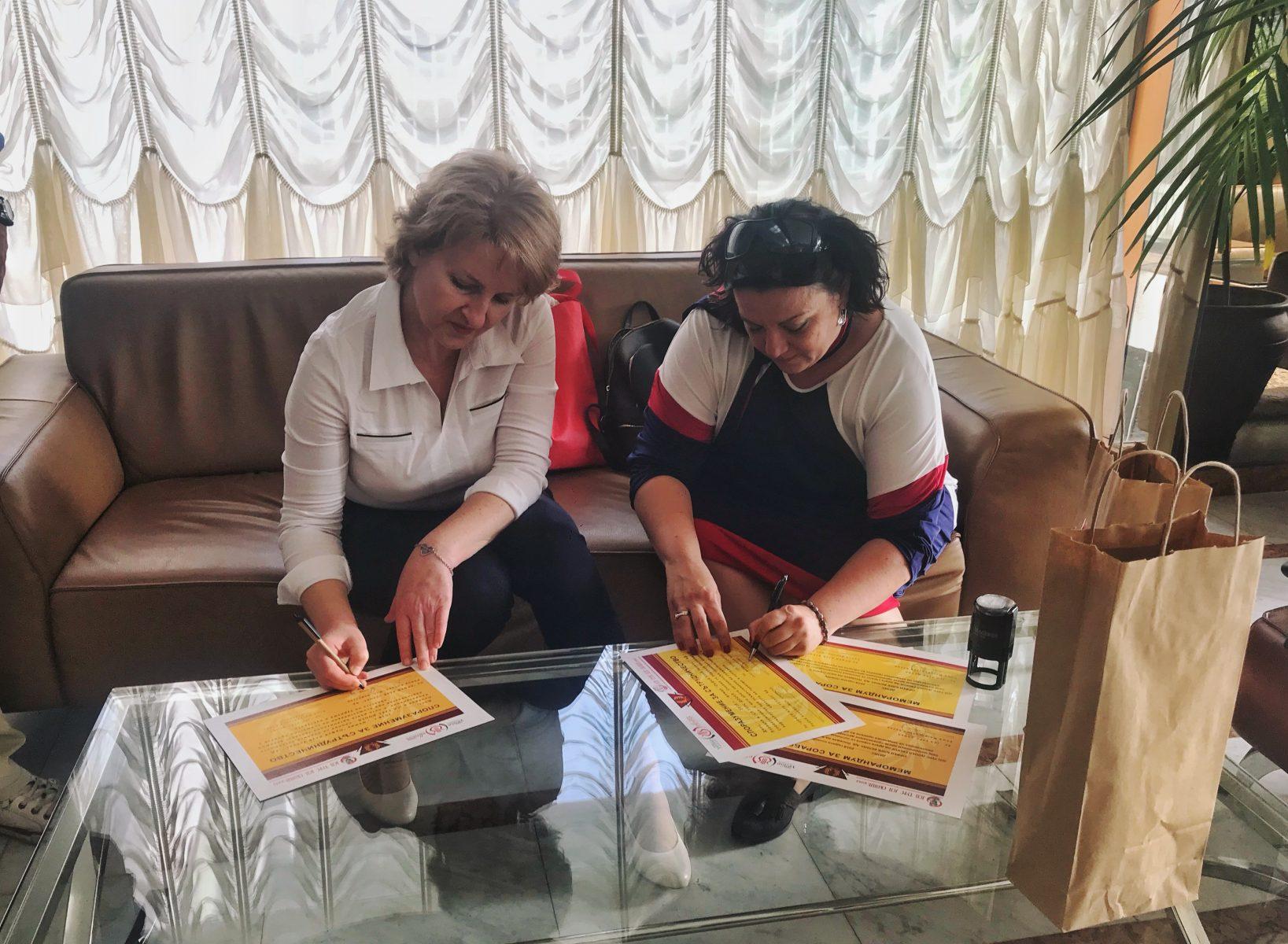 подписване на меморандум